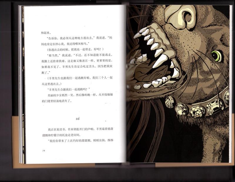 Menschik (Chinese) 14.tiff