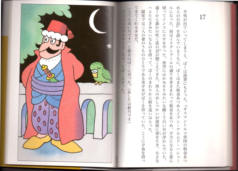 Japanese Edition 23.tif