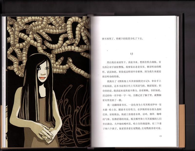 Menschik (Chinese) 12.tiff