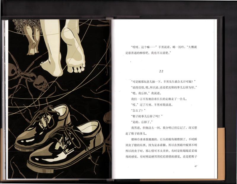 Menschik (Chinese) 18.tiff