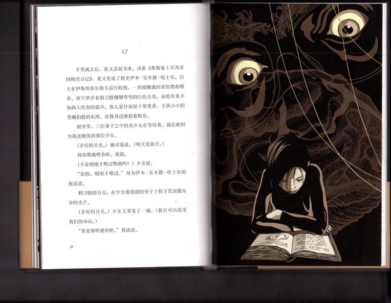 Menschik (Chinese) 16.tiff