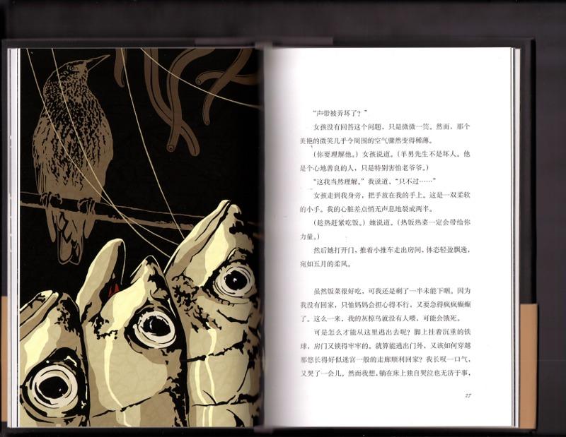 Menschik (Chinese) 11.tiff
