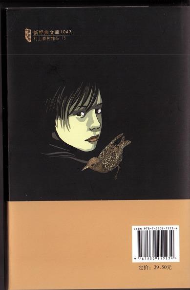 Menschik (Chinese) 25.tiff