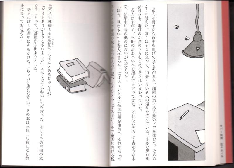 Japanese Edition 6.tif