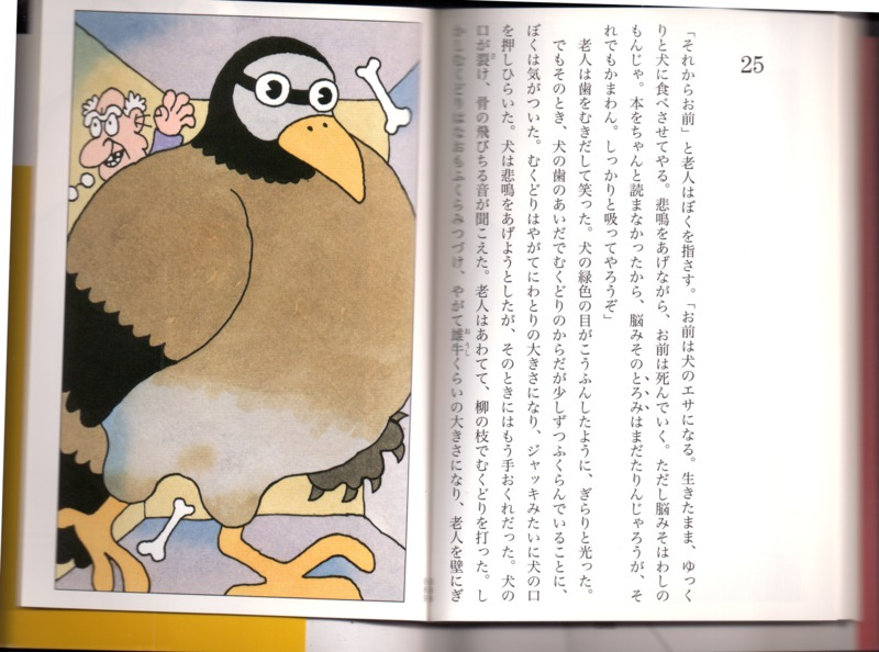 Japanese Edition 32.tif