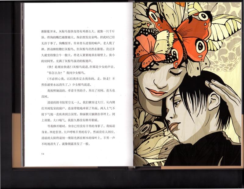 Menschik (Chinese) 21.tiff