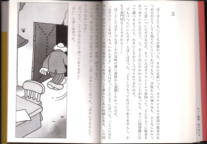 Japanese Edition 5.tif