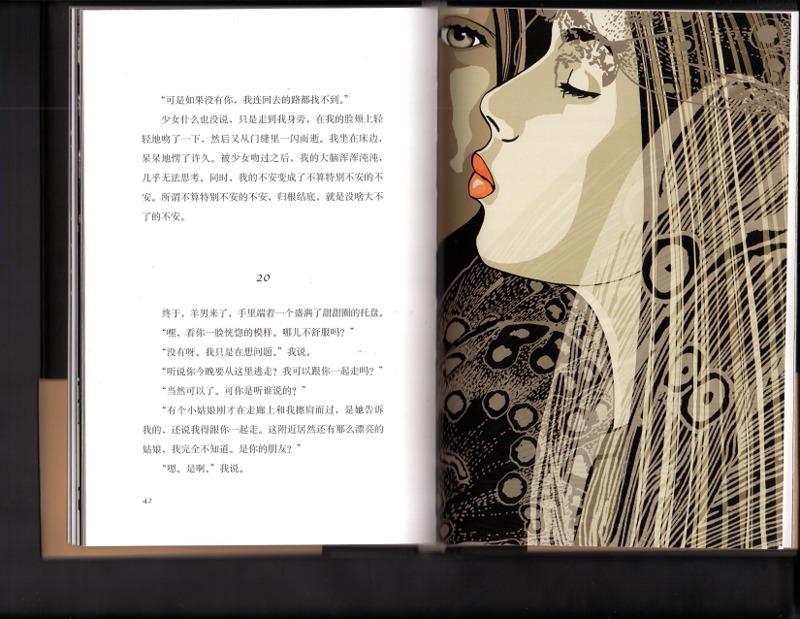 Menschik (Chinese) 17.tiff