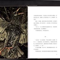 Menschik (Chinese) 20.tiff