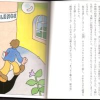 Japanese Edition 2.tif