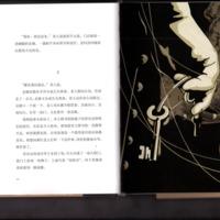 Menschik (Chinese) 6.tiff