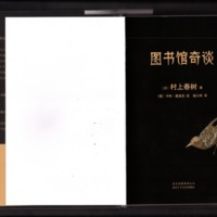 Menschik (Chinese) 2.tiff